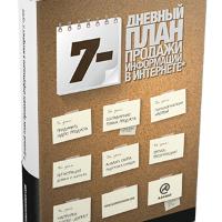 """""""7-дневный план продажи информации в Интернете"""".Обзор бесплатной книги Азамата Ушанова"""