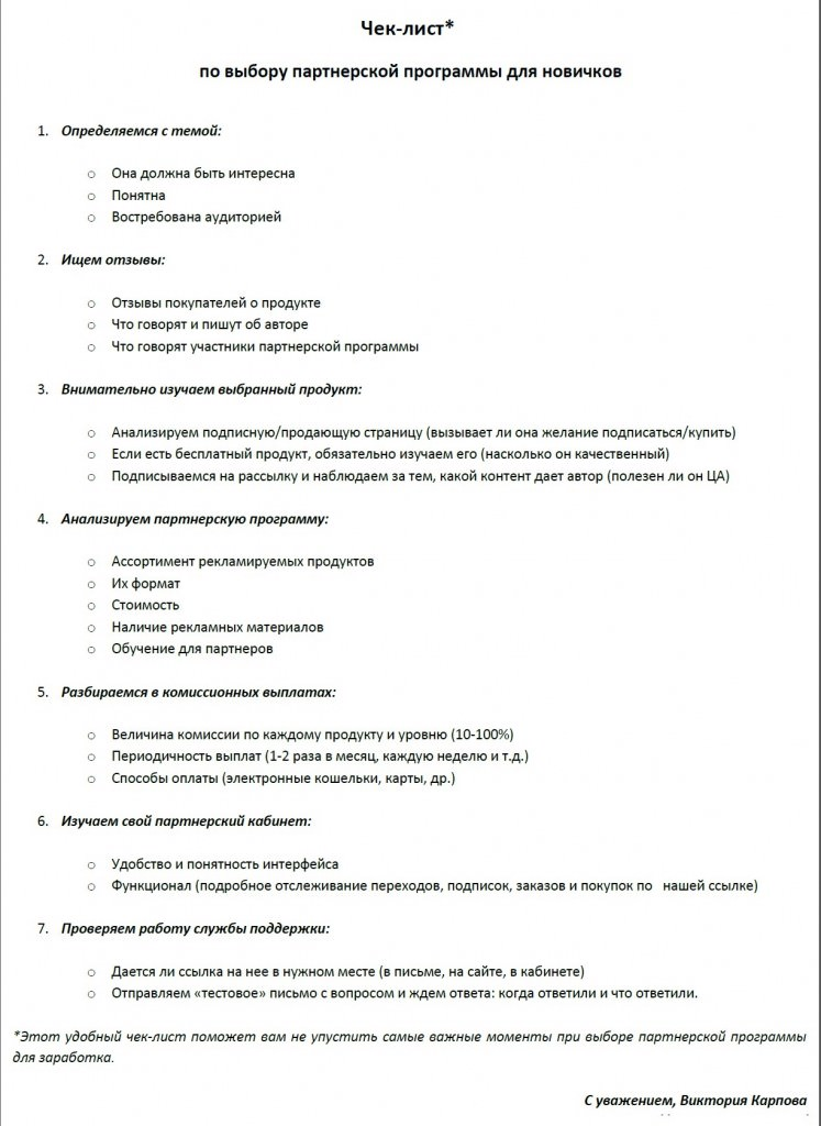 check-list po viboru partnerskoy programmy