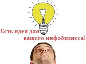 ideya dlya infobiznesa1