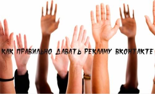 nabor podpischikov vkontakte