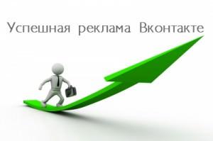 uspeshnaya reclama vkontakte