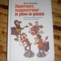 Книга Дениса Каплунова «Контент, маркетинг и рок-н-ролл»: рецензия, фишки, цитаты