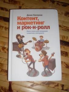 kontent-marketing-i-rock-n-roll