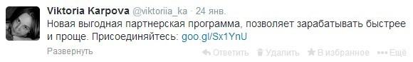 пример рекламы квертипэй в Твиттере