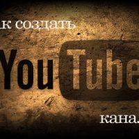 Видеоурок по созданию, оформлению и оптимизации своего канала на Ютуб