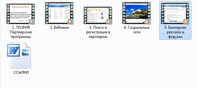 курс по партнеркам Евгения Вергуса