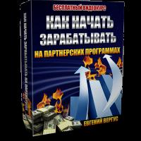 Обновленный бесплатный курс по партнеркам от Евгения Вергуса