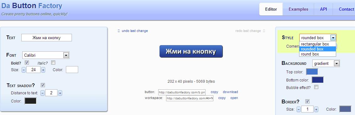 как создать кнопку онлайн