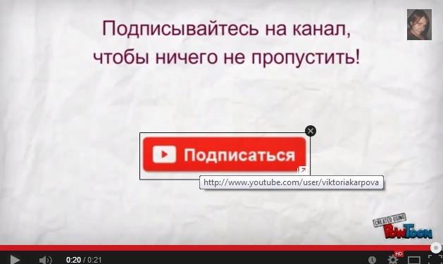 как добавить кнопку в видео