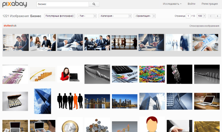 бесплатные изображения pixabay.com