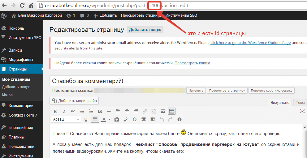 id страницы wordpress
