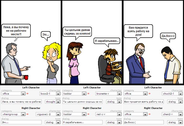 комикс онлайн