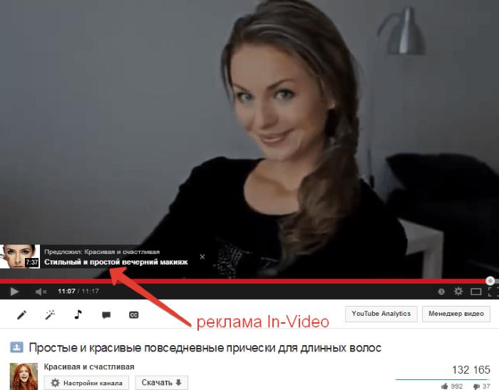 реклама in-video для раскрутки ваших видеороликов