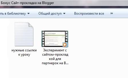 сайт-прокладка на blogger.com