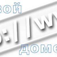 Свой домен и хостинг для рекламы партнерок