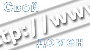 домен для партнерок