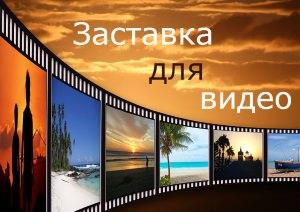 Как Создать Заставку Для Видео - фото 6