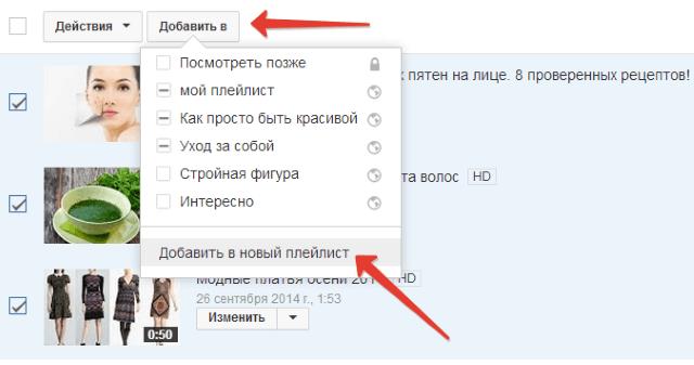 добавление видео в плелисты