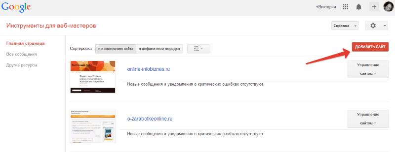 добавляем сайт в инструменты для вебмастеров гугла