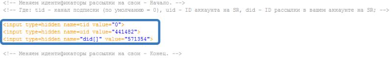 добавляем свои значения в код подписной формы