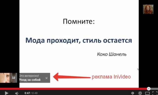 рекламируем плейлист в InVideo