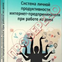 Как продуктивно работать над интернет-бизнесом из дома? Система Азамата Ушанова