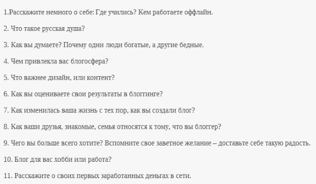 вопросы от Олии