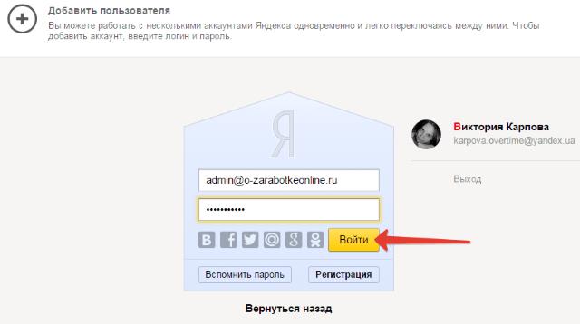 добавляем несколько аккаунтов в яндекс почту