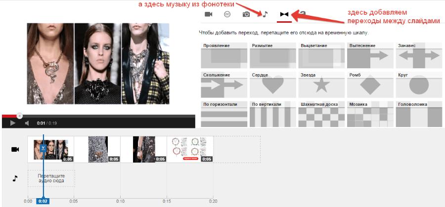 добавляем переходы и музыку в видеоредакторе