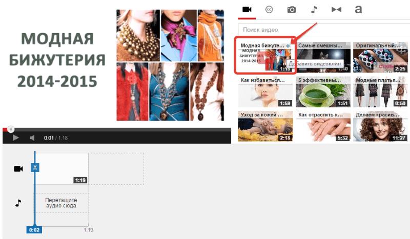 добавляем видео на шкалу редактора