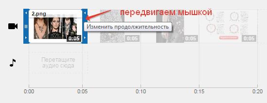 изменяем время показа слайдов