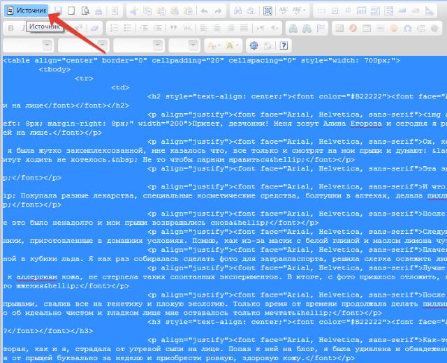 копируем исходный код