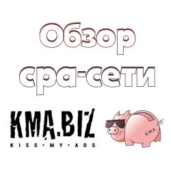Видеообзор партнерской cpa-сети KMA.BIZ