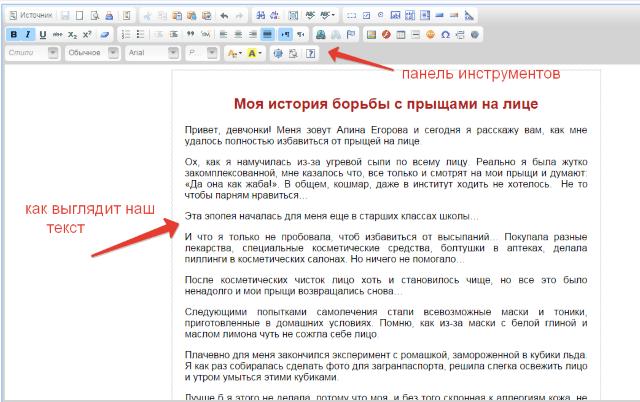 правим текст в html-редакторе