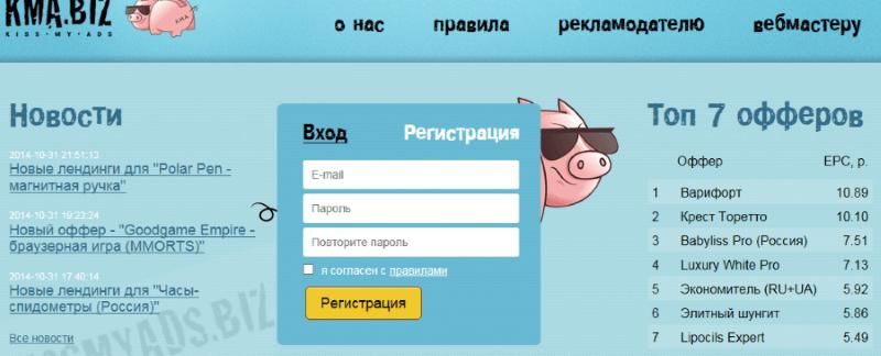 регистрация в kma.biz