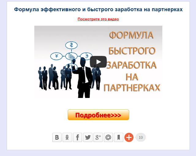 сайт-прокладка с видео