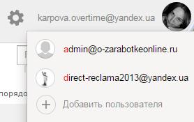 связанные аккаунты яндекс