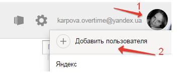 связываем аккаунты в яндекс.почте