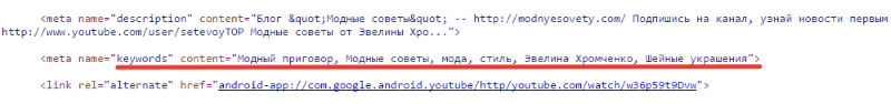 исходный код страницы с видео