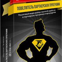 Полезная инфографика по курсу Дмитрия Печеркина «Повелитель партнерских программ»