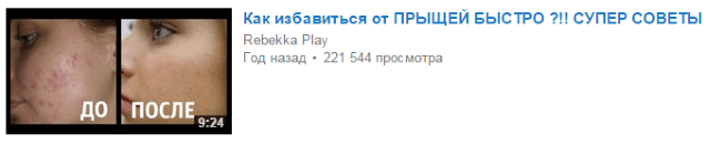 заголовок видео