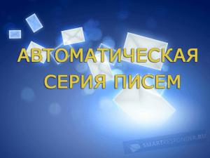 автоматическая серия писем на смартреспондере