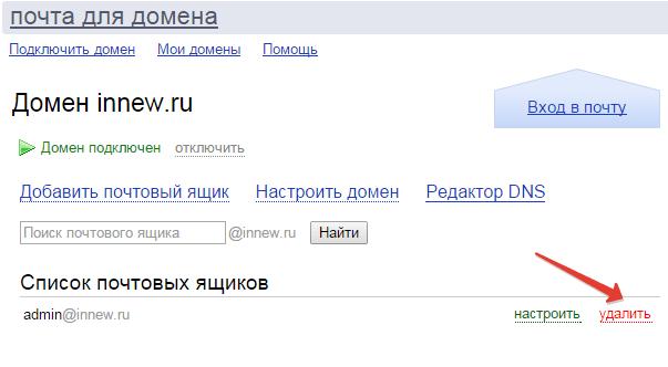 как удалить почтовый ящик для домена