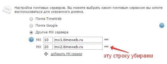 mx сервера таймвеб