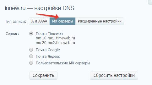 mx-серверы в новой панели таймвеб