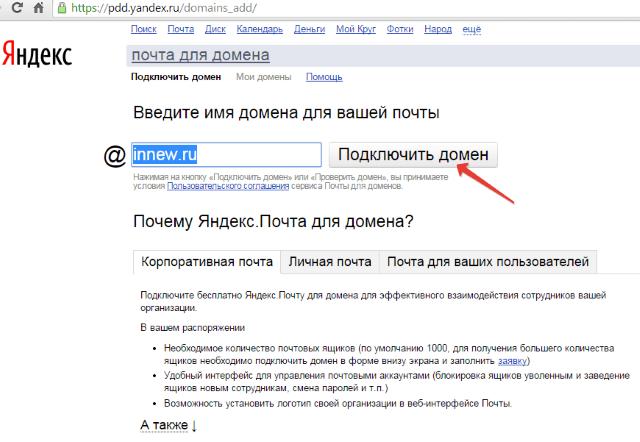 подключаем домен к яндекс-почте