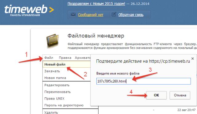 создаем html-файл в корневой папке