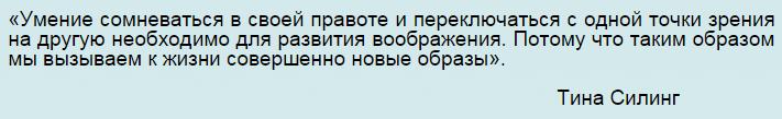 цитата 2