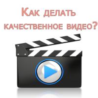 Видеокурс «Качественное видео в блог за час»: обзор, мое мнение, бонус