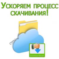 Как ускорить закачку больших файлов с помощью загрузчика Download Master?